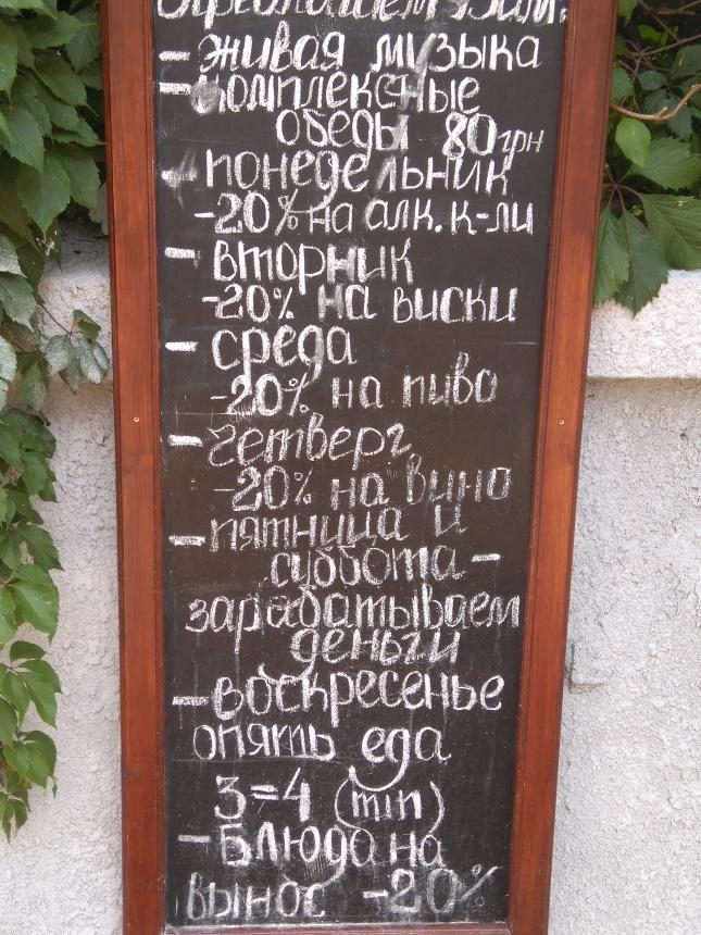 Odesa_meniu
