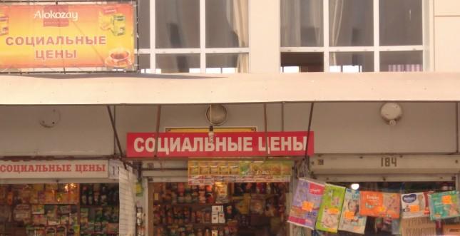 Odesa_Privoz_Socialnije_ceni_crop